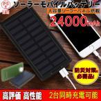 ソーラーモバイルバッテリー モバイルバッテリー 24000mAh iPhone 大容量 android 充電器 スマホ ソーラーチャージャー