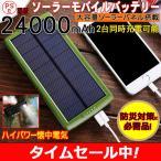 ソーラー モバイルバッテリー 大容量 24000mAh 防災グッズ iphone充電器 ソーラーチャージ 太陽光充電 スマホ充電器 USB充電器 Android iPhone iPad ポケモンgo