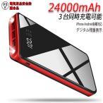モバイルバッテリー 大容量 急速充電 充電器 24000mAh 急速 充電 バッテリー iPhone iPad Android 各種対応 PSE 認証