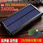 モバイルバッテリー ソーラー モバイルバッテリー 大容量 24000mAh 防災グッズ iPhone 充電器 スマホ バッテリー 太陽光充電 モバイル チャージャー Android
