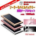 ソーラー モバイルバッテリー 30000mAh 大容量 iPhone 充電器 防災グッズ スマホ充電器 ソーラーチャージ 太陽光充電 USB充電器 Android IPHONE iPad ポケモンgo