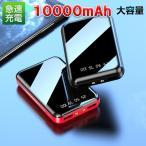 モバイルバッテリー 軽量  大容量 10000mA 薄型 小型 コンパクト スマホ 携帯 充電器 防災 5V/2 .1A 急速 高速 充電 iPhone Android 電灯