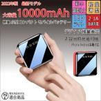 モバイルバッテリー 大容量 10000mAh iphone 小型 軽量 薄型 コンパクト 急速充電 2.1A USB2ポート 2台同時充電可能 LED 残量表示 携帯充電器