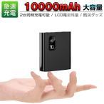 モバイルバッテリー 大容量 10000mah デジタル表示 iPhone12 Pro Max iPhone12 mini iPhone SE iPhone11 Android 充電器 急速充電 薄型 PSE認証