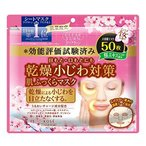 KOSE クリアターン 肌ふっくらマスク 50枚 桜の香り