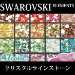 スワロフスキー社正規品 フラットバック カラーストーン #2028 swarovski スワロ デコパーツ ビーズ ラインストーン デコ電 ケータイ iPhone iPod