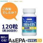 サントリー DHA&EPA+セサミンEX オリザプラス 120粒 約30日分 SUNTORY