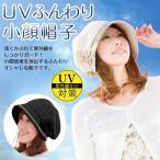 UVふんわり小顔帽子 UVカット サンバイザー 紫外線対策 日焼け止め 日よけ帽子 レディース ガーデニング 帽子 ハット キャスケット UVサンバイザー ゴルフ 車