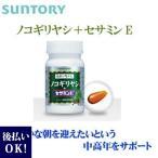 サントリー ノコギリヤシ+セサミンE 90粒 約30日分 SUNTORY