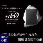 サントリー プラスデオ 薬用デオドラントソープ SW 加齢臭 体臭防止 メンズの石鹸