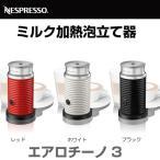 ネスプレッソ エアロチーノ3 ミルク加熱泡立て器