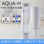 ドウシシャ 浄水機能付き 水素水生成器 AQUA-H AH-HP1401 水素水メーカー 水素水サーバー