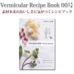 バーミキュラレシピブック Vermicular Recipe Book 00号 究極の無水調理が出来る人気の鍋 Vermicular バーミキュラ ガイアの夜明け