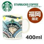 【スターバックス マグカップ400ml 福岡】マグカップ STARBUCKS スタバ
