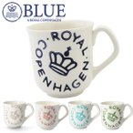 ブルー バイ ロイヤル コペンハーゲン ニュー シグネチャー マグカップ 300ml BLUE by ROYAL COPENHAGEN New Signature