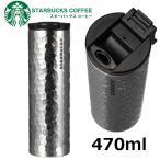 スターバックス Starbucks ステンレスシリンダータンブラーシルバー 470ml