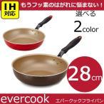 ドウシシャ evercook 28cm EFPN28 フライパン【選べる2色】 IH対応 IH対応