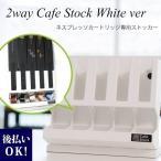 【あすつく】ネスプレッソカプセル用 ネスプレッソ カプセル ディスペンサー 2way Cafe Stock 5連カプセルホルダー ディスペンサー
