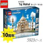 LEGO(レゴ) #10256 Taj Mahal  タージマハル 5923ピース