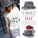 ショッピングSelection SELECTION セレクション デザイン中折れ帽子 NHT レディース