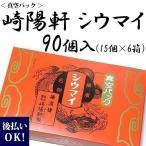 横浜名物 シウマイの崎陽軒 キヨウケン 真空パック シュウマイ 90個入 15個×6箱