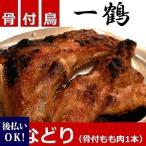 骨付き鳥 一鶴 ひなどり(ひな:hina)(骨付もも肉1本)骨付鳥|テレビ番組「ケンミンショー」で話題の香川県民のソウルフード