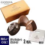 ゴディバ チョコレート GODIVA コフレゴールド 2粒 #FG72860 チョコレート GODIVA バレンタイン 詰め合わせ