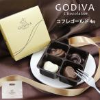 ゴディバ チョコレート GODIVA コフレゴールド 4粒 #FG72863 チョコレート 詰め合わせ