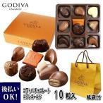 ゴディバ チョコレート GODIVA コフレゴールド 10粒 #FG72861 チョコレート GODIVA バレンタイン 詰め合わせ