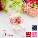 テレビで紹介されました☆  シンデレラガラス靴 プリザーブドフラワー 3輪 パールピック付 ホワイトデー お返し