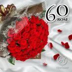 プリザーブドフラワー 60輪(60本) 幸福の花束 ギフト ローズブーケ フラワーアレンジメント 還暦祝い 花束 ブーケ 【ALICE FLOWER_アリスフラワー】