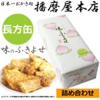 日本一おかき処 播磨屋本店 はりまや ・味のふきよせ・長方缶#303 おかき 詰め合わせ ギフト お祝い ギフト