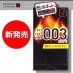 オカモト コンドーム 003 HOT ゼロゼロスリー ホット 10個入り