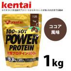 期間限定 送料無料 健康体力研究所 健体 ケンタイ kentai 100%ソイ パワープロテイン ココア風味■1kg