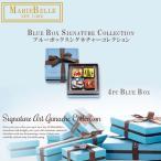 マリベル ブルーボックス シグネチャー コレクション 4個入 紙袋付き