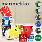 マリメッコ marimekko 花柄 マグカップ ウニッコ コップ 北欧 デザイン雑貨 陶器 ブランド UNIKKO MUG CUP 63431/250ml プレゼント