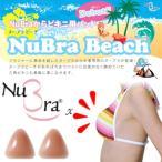 ヌーブラビーチ 水着用ヌーブラ NuBra Beach