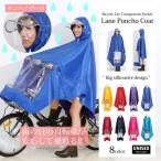 ショッピングレインコート 自転車・バイク用レインポンチョコート 雨がっぱ レインコート 雨合羽 レイングッズ