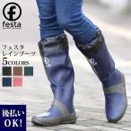 レインブーツ FESTA(フェスタ) レインブーツ ラバーブーツ 長靴 折りたたみレインシューズ