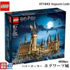 Yahoo!レディース 財布 通販のソラーラLEGO レゴ ハリー・ポッター ホグワーツ城 #71043  Hogwarts Castle 6020ピース