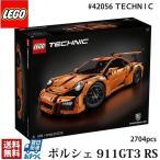 レゴ テクニック 42056 ポルシェ 911 GT3 RS