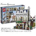 LEGO レゴ クリエイター パリのレストラン # 10243 LEGO CREATOR Parisian Restaurant 2469ピース