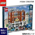 lego レゴ クリエイター エキスパート 街角のガレージ 自動車整備工場 # 10264 2569ピース