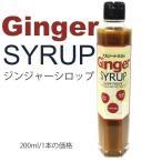 長崎県産 ジンジャーシロップ 200ml アスリート家族 化学調味料等 無添加 1本の価格