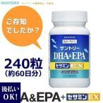 【サントリー サプリメント DHA & EPA+セサミンEX オリザプラス 240粒(約60日分)】ゴマと天然ビタミンEのダブルパワー