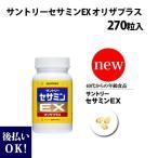 【サントリー セサミン EX 270粒(約90日分)】 ゴマと天然ビタミンEのダブルパワー