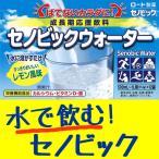 【セノビックウォーター 容量:500ml〜1L用(17.4g)×12袋入/箱】ロート製薬 成長期応援飲料 栄養機能食品 カルシウム 効果
