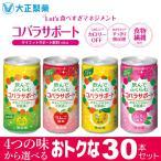 大正製薬 コバラサポート 185ml (※30本の値段)  炭酸飲料 ダイエットサポート 飲料