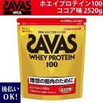 ザバス ホエイプロテイン100 ココア味■2520g(約120食分)