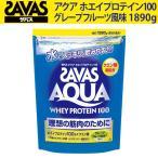 ザバス アクア ホエイプロテイン100 グレープフルーツ風味(無果汁)■1890g(90食分)